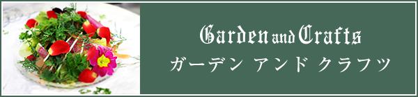 ガーデン&クラフツ