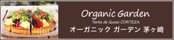 オーガニックガーデン茅ヶ崎
